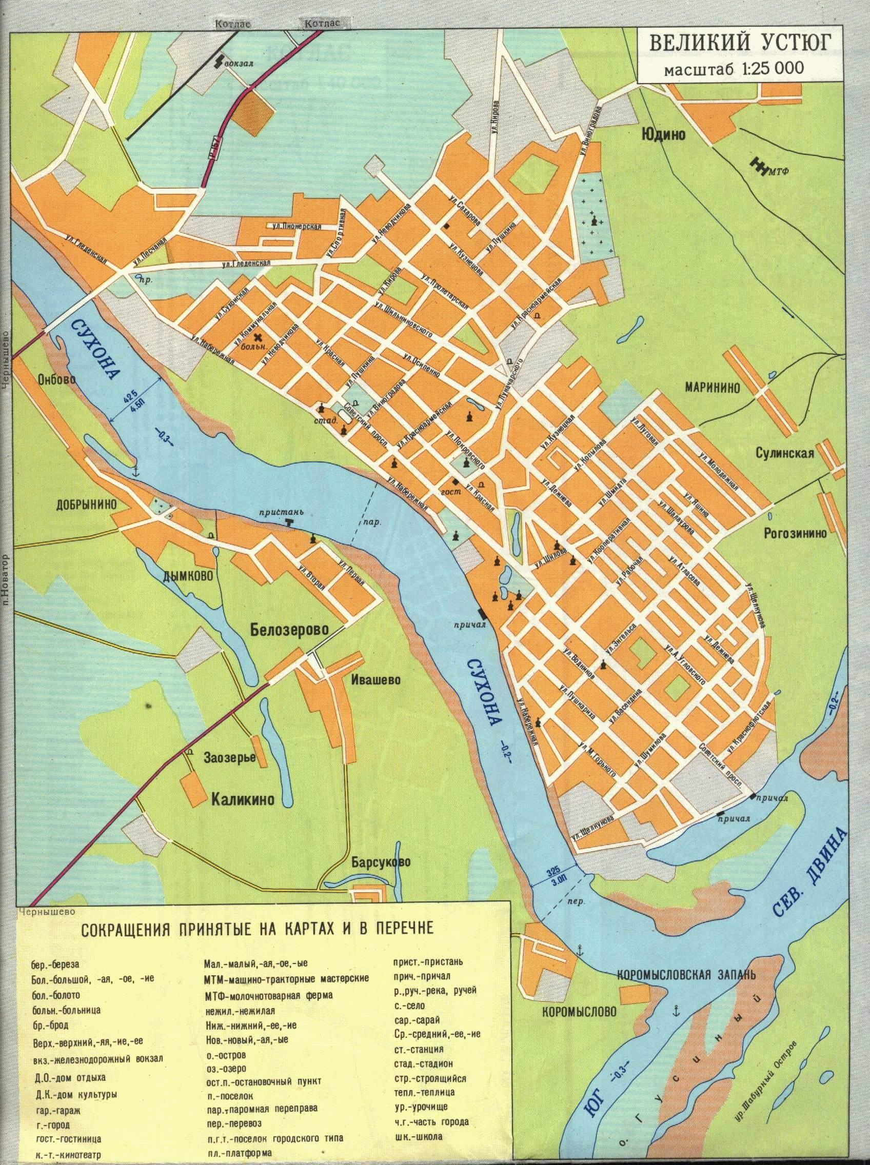 Карта Великого Устюга содержит подробную схему улиц города с названиями объектов культуры, школ и прочего, магазинов...